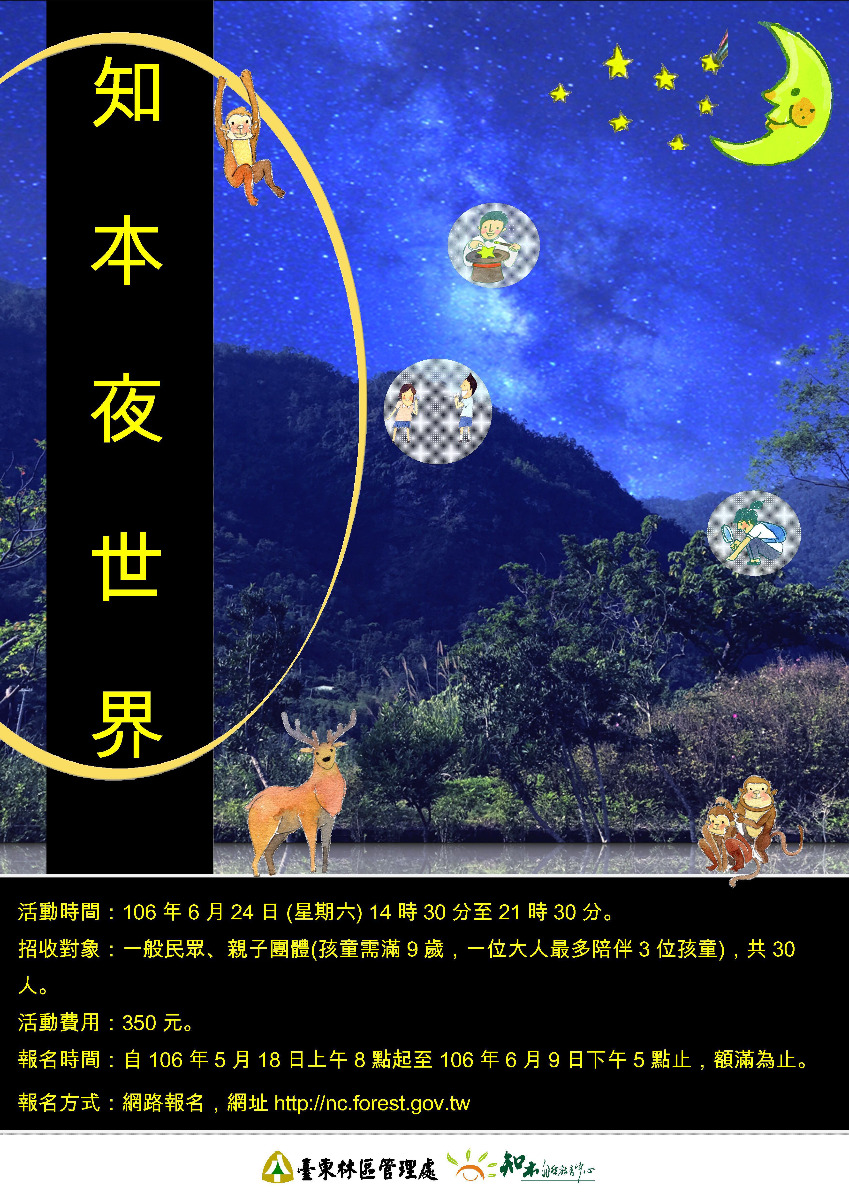 「夜晚森林大驚奇」-知本夜世界帶您進入夜月夜美麗