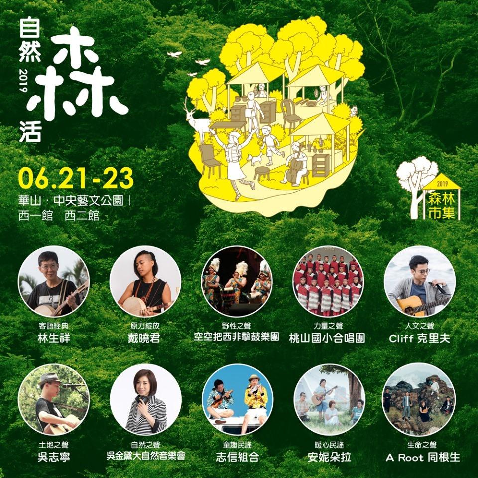 7大主題聚落、8堂工作坊、10場音樂會、百家國產木竹品牌 最盛大的森林市集回來了!