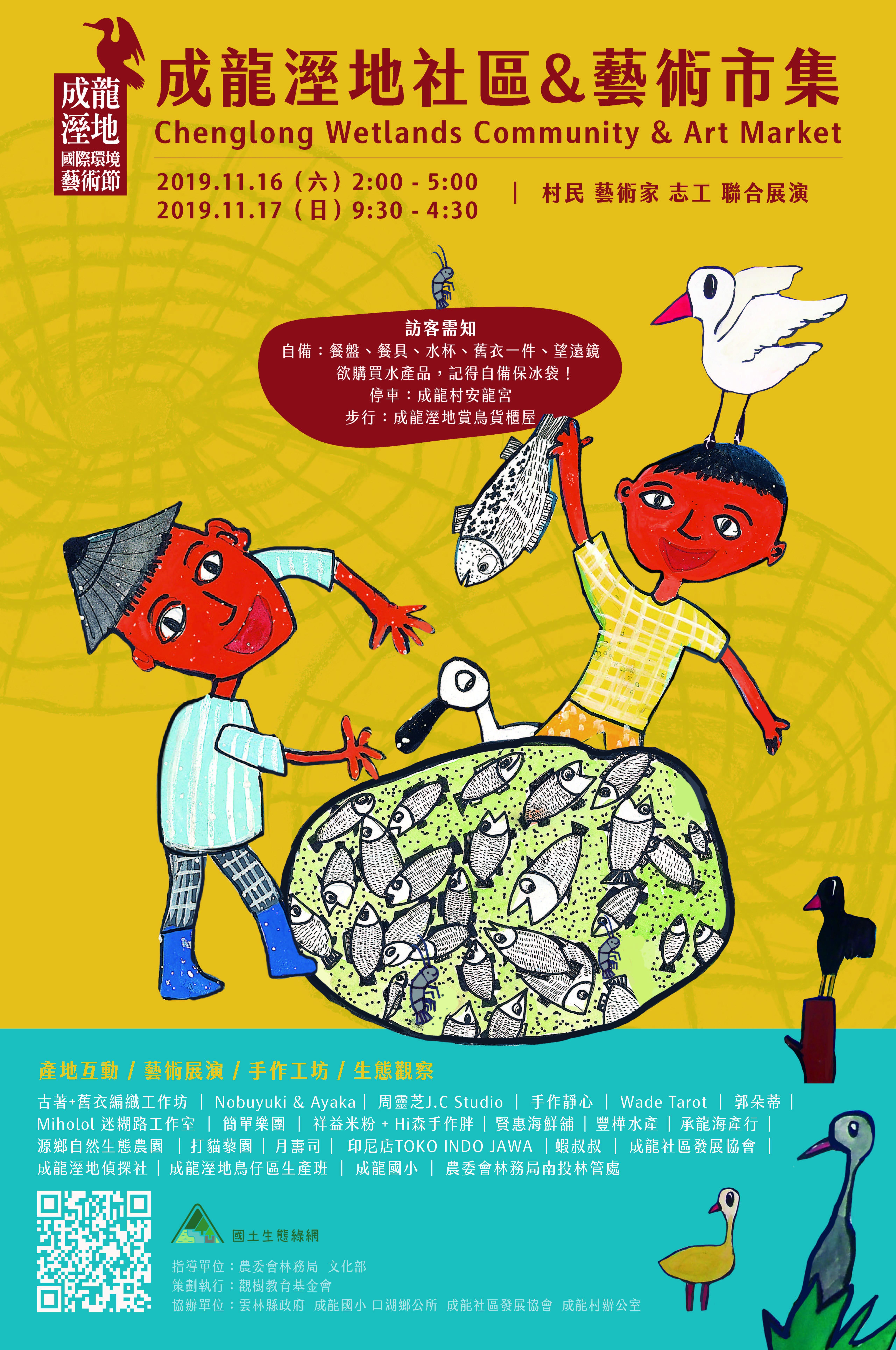 成龍溼地社區藝術市集 村民、藝術家、候鳥聯合展演!
