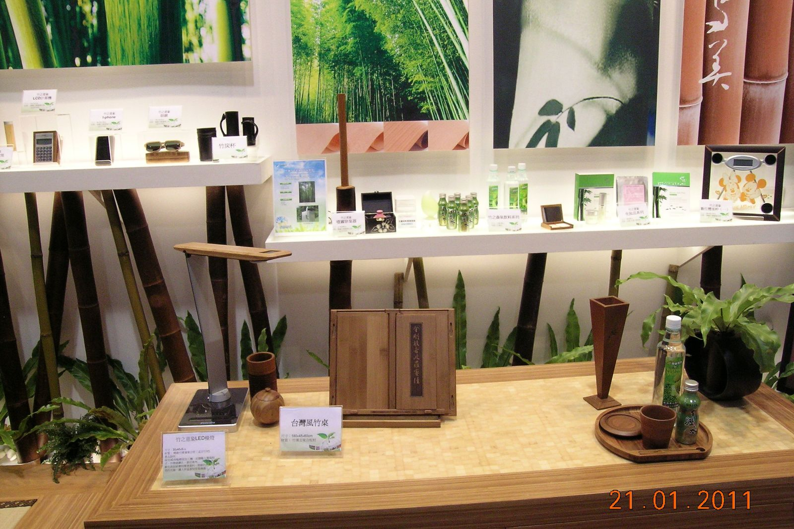 Bamboo materials are utilized to develop LOHAS products.