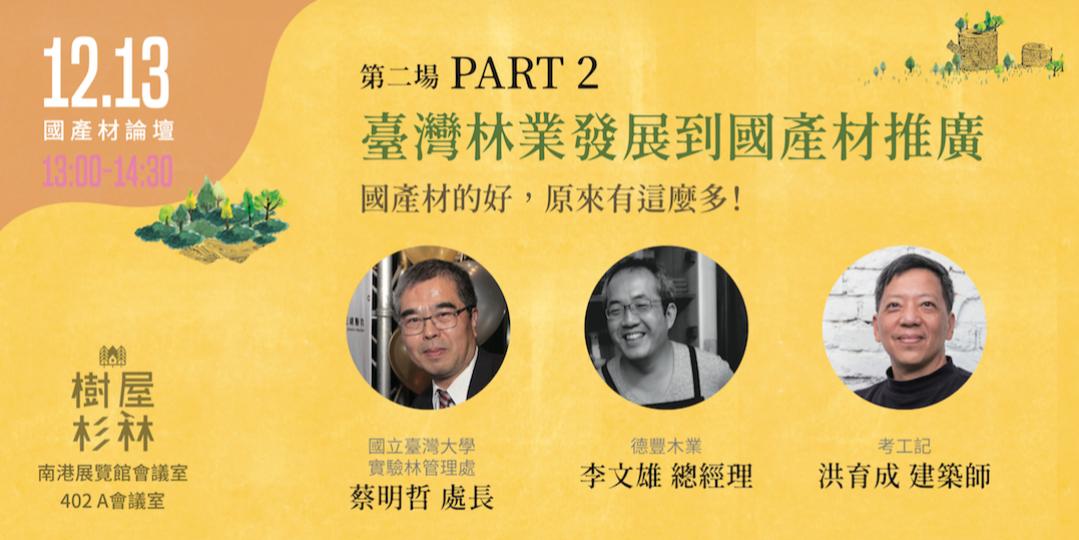 臺灣林業發展到國產材推廣